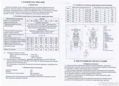 фланец ду50 ру16 технические характеристики