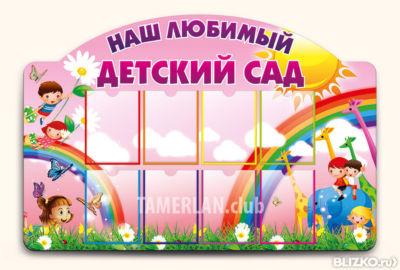 Фото стенд в детском саду