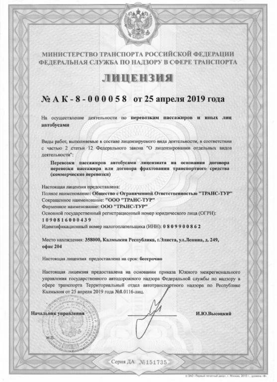Лицензия на пассажирские перевозки нижний новгород история пассажирских железнодорожных перевозок