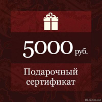 c95eb921a4bf4 Электронный подарочный сертификат Бутика Боффо на 5000 рублей Боффо Гурмэ