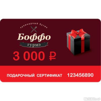 6f20159c4494f Купить подарочный сертификат в Сургуте, сравнить цены на подарочный ...